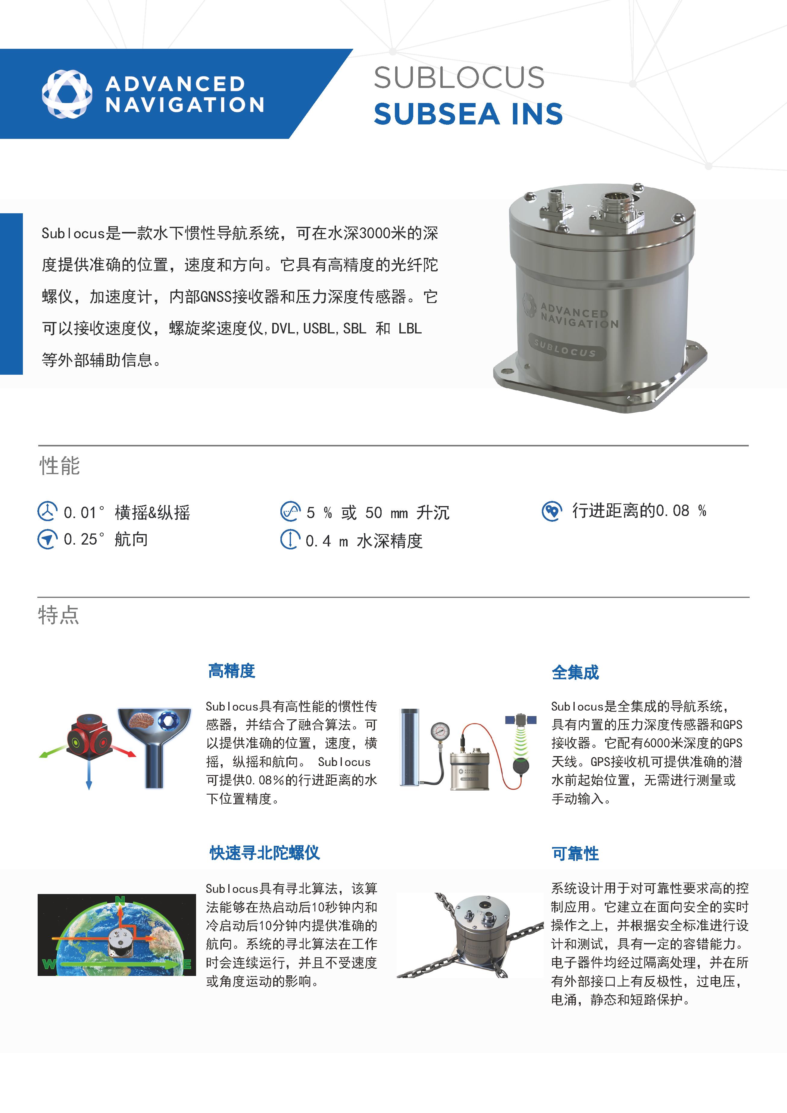 SUBLOCUS水下光纤惯性导航系统